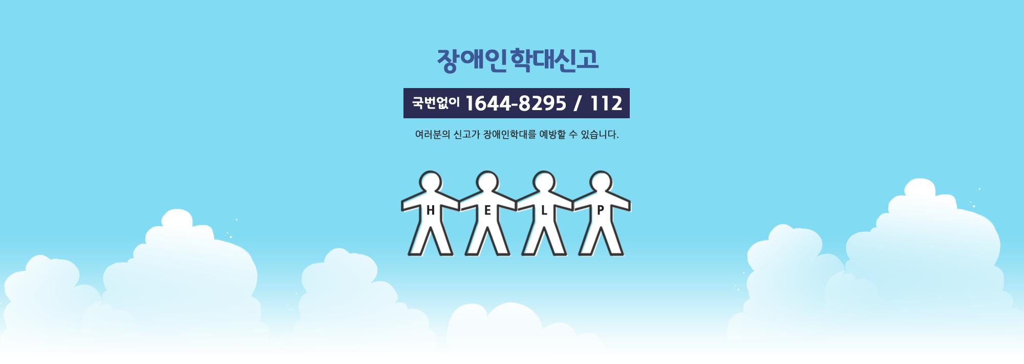 장애인학대신고 국번없이 1644-8295 / 112 여러분의 신고가 장애인학대를 예방할 수 있습니다.