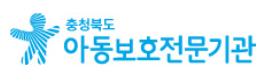 충청북도아동보호전문기관