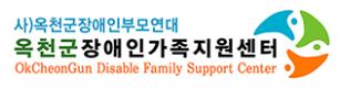 옥천군장애인가족지원센터