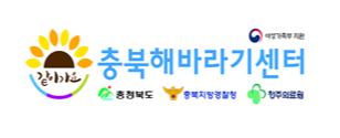 충북해바라기센터