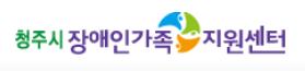 청주시장애인가족지원센터