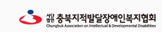 사단법인충북지적발달장애인복지협회