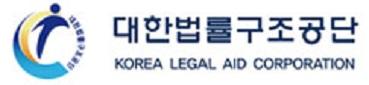 대한법률구조공단