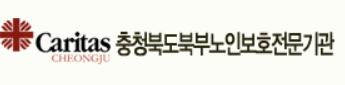 충청북도북부노인보호전문기관