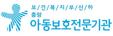보건복지부산하중앙아동보호전문기관