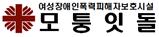 여성장애인폭력피해자보호시설 모퉁잇돌
