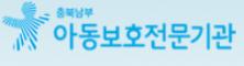 충북남부아동보호전문기관