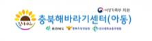 충북해바라기센터(아동)