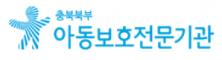 충북북부아동보호전문기관